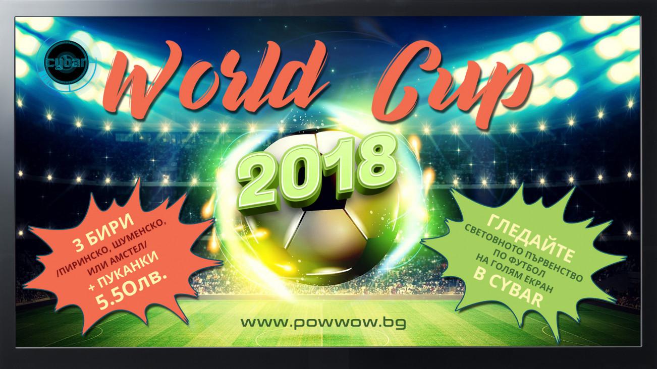 Световно първенство по футбол 2018 Русия