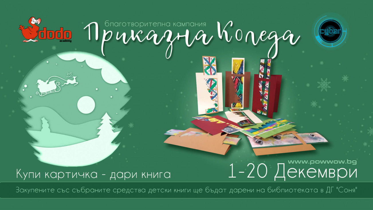 """""""Приказна Коледа"""" - благотворителна кампания"""