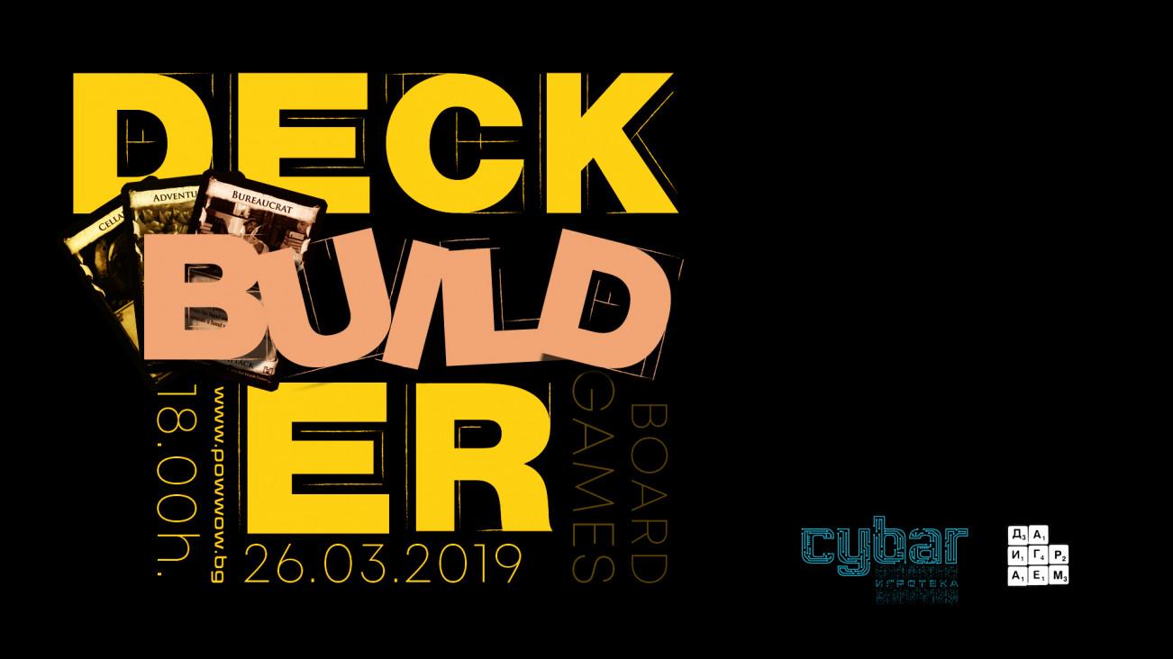 Deck Builder - настолни игри