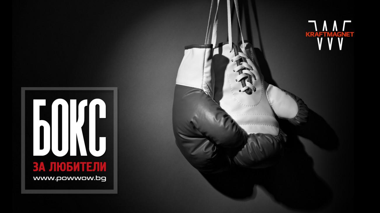 Бокс за любители - Допълнителна тренировка