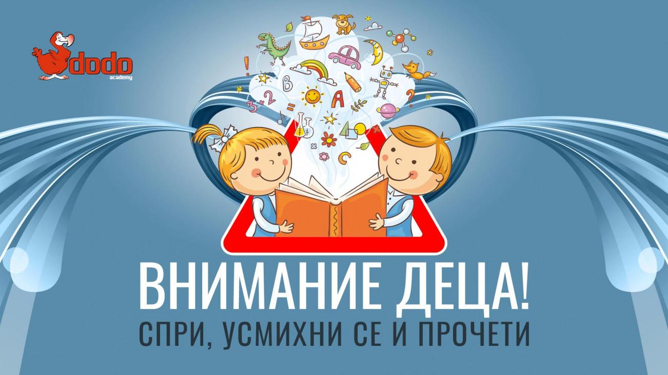 Внимание - деца! Спри, усмихни се и прочети!