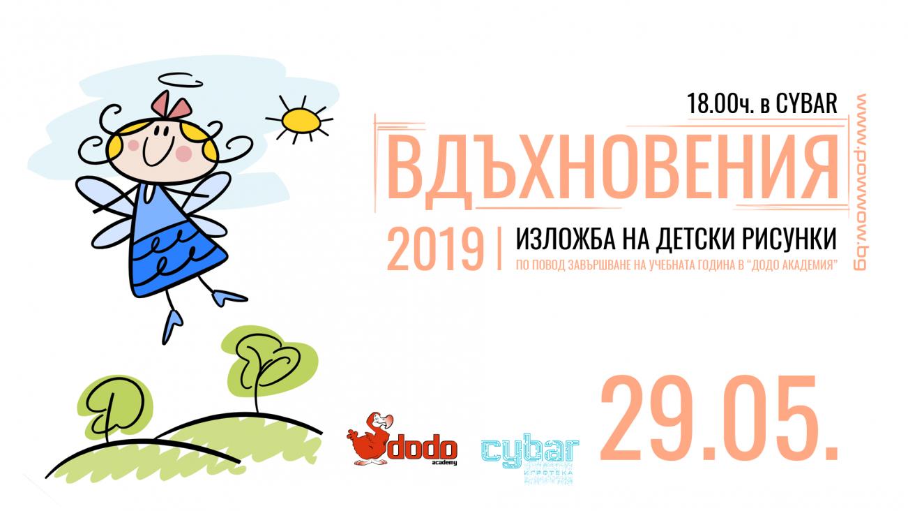 """Изложба """"Вдъхновения"""" 2019"""