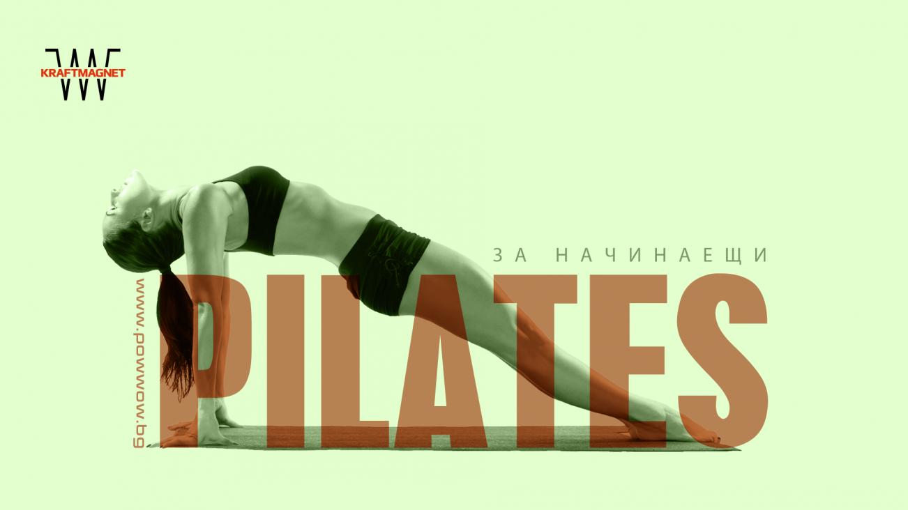 Пилатес за начинаещи