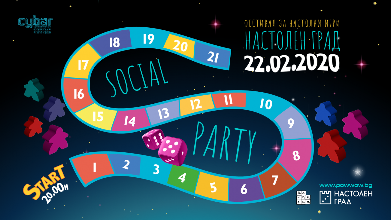 SOCIAL PARTY - Настолен град