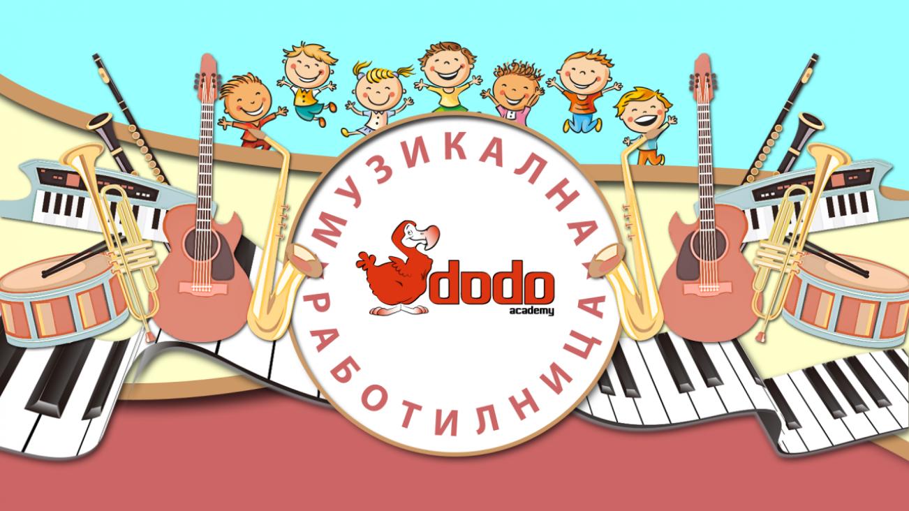 Музикална работилница