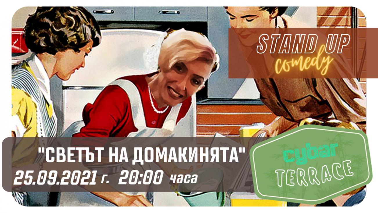 """""""Светът на домакинята"""" - Стендъп комедия с Деница Кючукова"""