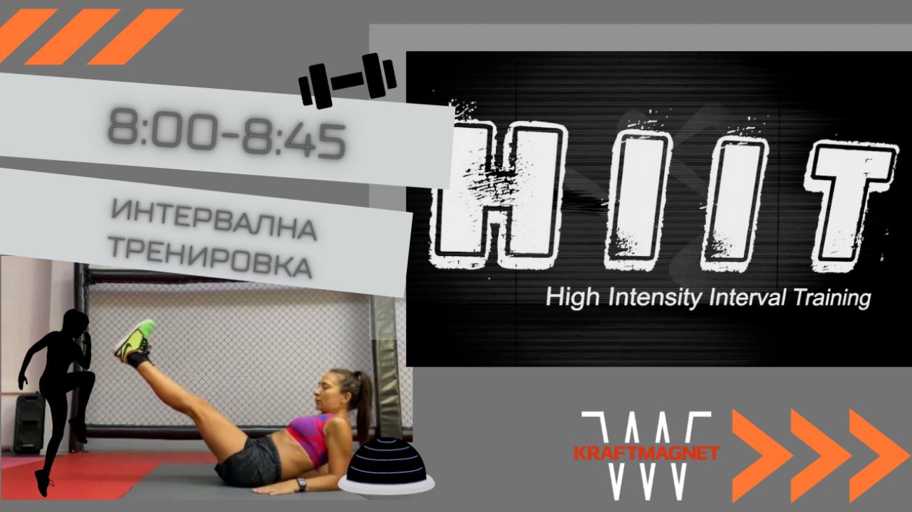 Интервална тренировка - Body shaping & Hiit
